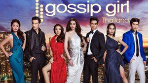 เรื่องย่อ กอสซิป เกิร์ล ไทยแลนด์ Gossip Girl Thailand ออนแอร์ 16 ก.ค.