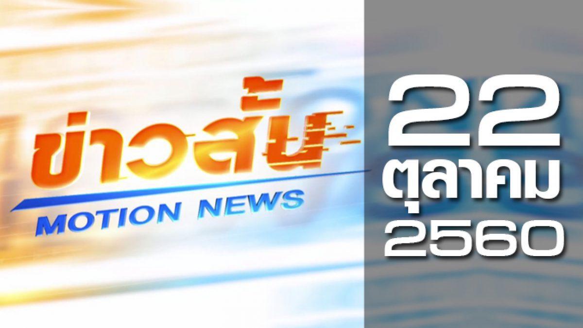 ข่าวสั้น Motion News Break 3 22-10-60