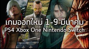 อัปเดต เกมใหม่ เดือนมีนาคมบนเครื่อง PS4, Xbox One และ Nintendo Switch