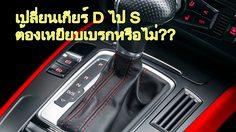 เปลี่ยนเกียร์ D ไป S ต้องเหยียบเบรกหรือไม่??