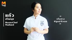 เส้นทางพิสูจน์ตัวเอง 'แก้ว-ปวีณ์นุช ยอดปรีชาวิจิตร' MasterChef Thailand คนแรกของไทย