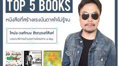 """Top 5 Book หนังสือสร้างแรงบันดาลใจ """"โหน่ง –วงศ์ทนง"""" ผู้ก่อตั้ง a day"""