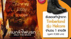 ประกาศผล : แจกของรางวัล!! รองเท้าบูท Timberland สุดเท่จากภาพยนตร์เรื่อง Only the Brave