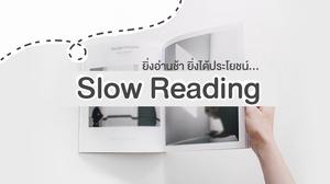 Slow Reading ยิ่งอ่านช้า ยิ่งได้ประโยชน์…
