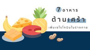 7 อาหาร ต้านเศร้า ช่วยเพิ่มเซโรโทนินในร่างกาย