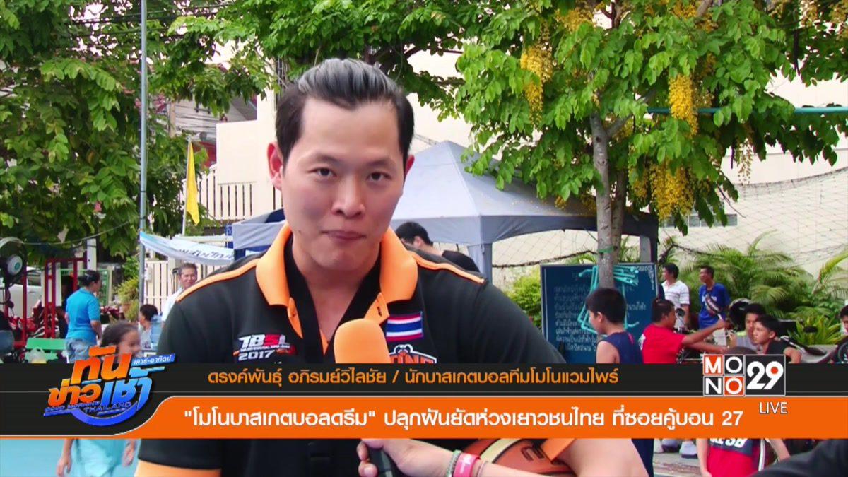 """""""โมโนบาสเกตบอลดรีม"""" ปลุกฝันยัดห่วงเยาวชนไทย ที่ซอยคู้บอน 27"""