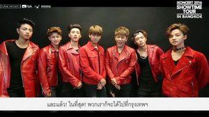iKON ทักทายไอคอนิกไทย ก่อนเปิดขายบัตร #iKONCERTinBANGKOK เสาร์นี้