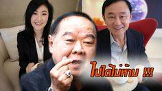 บิ๊กป้อม ยันไม่ห้าม สมาชิกเพื่อไทย พบ ทักษิณ-ยิ่งลักษณ์ ที่สิงคโปร์