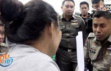 รวบสาวจีน สวมบัตรประชาชนไทย ลักลอบเปิดบริษัททัวร์