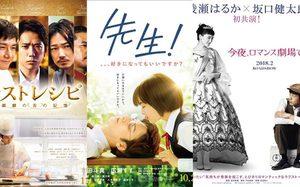 มงคลซีนีม่ารุกหนัก!! ไม่ให้กระเป๋าตังค์คอหนังญี่ปุ่นได้พัก ส่งหนังสามเรื่องดังเข้าฉายรับต้นปี 2018