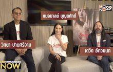 ชิงตัวหลังเวที หลังนักแสดง Samui Song พบสื่อไทย