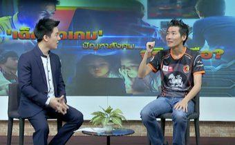 คุยครบกับพบเอก : เมื่อ 'E-Sport' ถูกมองว่าทำเด็กไทย ไร้อนาคต