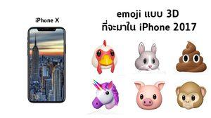 iPhone 8 อาจจะมาพร้อมลูกเล่นใหม่ Animoji ที่สามารถสร้างภาพเคลื่อนไหวแบบ 3D emoji ได้