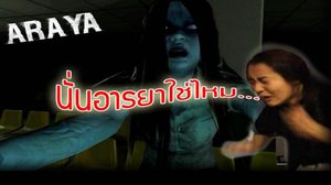 Araya ใช่มั๊ย เมื่อสาวกลัวผี มาแคสเกมผี อารยาจัดให้! เป็นยังไงไปดูกัน