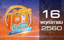 เช้าทันโลก Welcome World 16-11-60