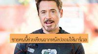 โรเบิร์ต ดาวนีย์ จูเนียร์ ยอมรับ ช่วยเขียนฉากหนังปลอมให้ Avengers: Infinity War