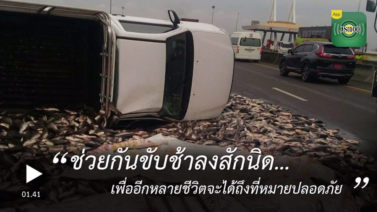 ช่วยกันขับช้าลงสักนิด...เพื่ออีกหลายชีวิตจะได้ถึงที่หมายปลอดภัย