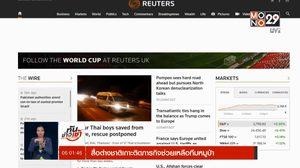 สื่อต่างชาติเกาะติดภารกิจช่วยเหลือทีมหมูป่า