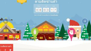 Google ตามติดซานต้า นับเวลาวันแห่งความสุข!!!