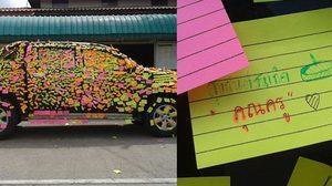 จัดเต็ม! นักเรียนปิ๊งไอเดีย ติดโพสต์อิทรอบรถอวยพรวันเกิดครู