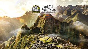 มาแล้ว 40 คนสุดท้ายที่ใจพอ จาก 10,000 ชีวิต ท้าชิงพิชิต Machu Picchu Ultimate Peru แคมเปญใหญ่จาก U BEER