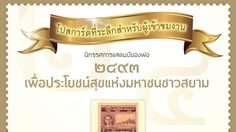 ไปรษณีย์ไทย ทำโปสการ์ดพระบรมฉายาลักษณ์ ร.9 แจก ปชช.