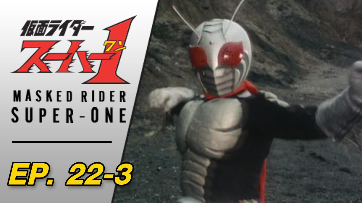 Masked Rider Super One ตอนที่ 22-3