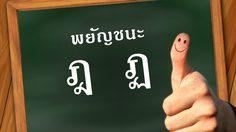 คนไทยมักสับสน การใช้ ตัวพยัญชนะ ฎ และ ฏ มากที่สุด