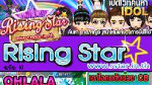 Rising Star เปิดเวทีดาว ต้อนรับซุปเปอร์คนดังแล้ว