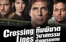 Crossing Lines ทีมพิฆาตวินาศกรรมข้ามพรมแดนปี 1