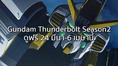 Mobile Suit Gundam Thunderbolt ตอนที่ 5 มาแล้ว รีบดูก่อนโดนลบ!
