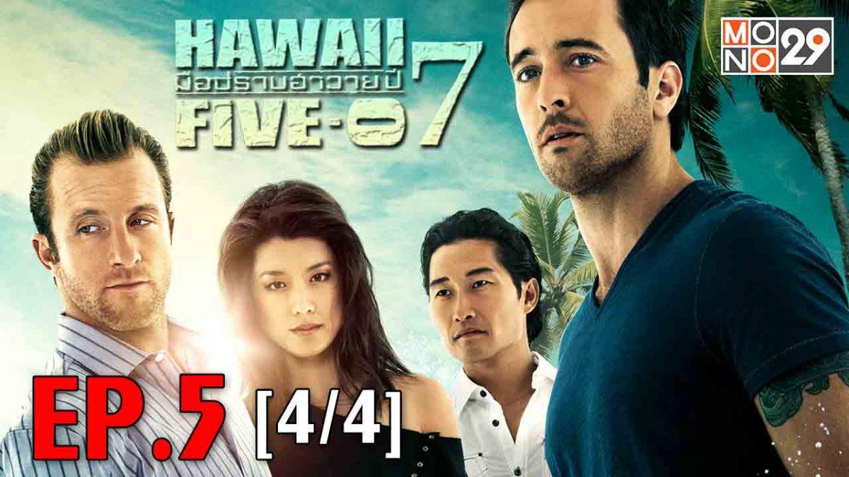 Hawaii Five-0 มือปราบฮาวาย ปี 7 EP.05 [4/4]