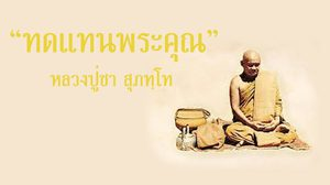ทดแทนพระคุณ หลักคำสอน หลวงปู่ชา สุภทฺโท