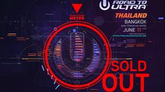 สายแดนซ์ตอบรับร้อนแรง Road to Ultra Thailand บัตร SOLD OUT แล้ว!