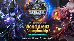 eSports ระดับโลก! Summoners War รอบ Southeast Asia Finals 23 ก.ย.นี้!