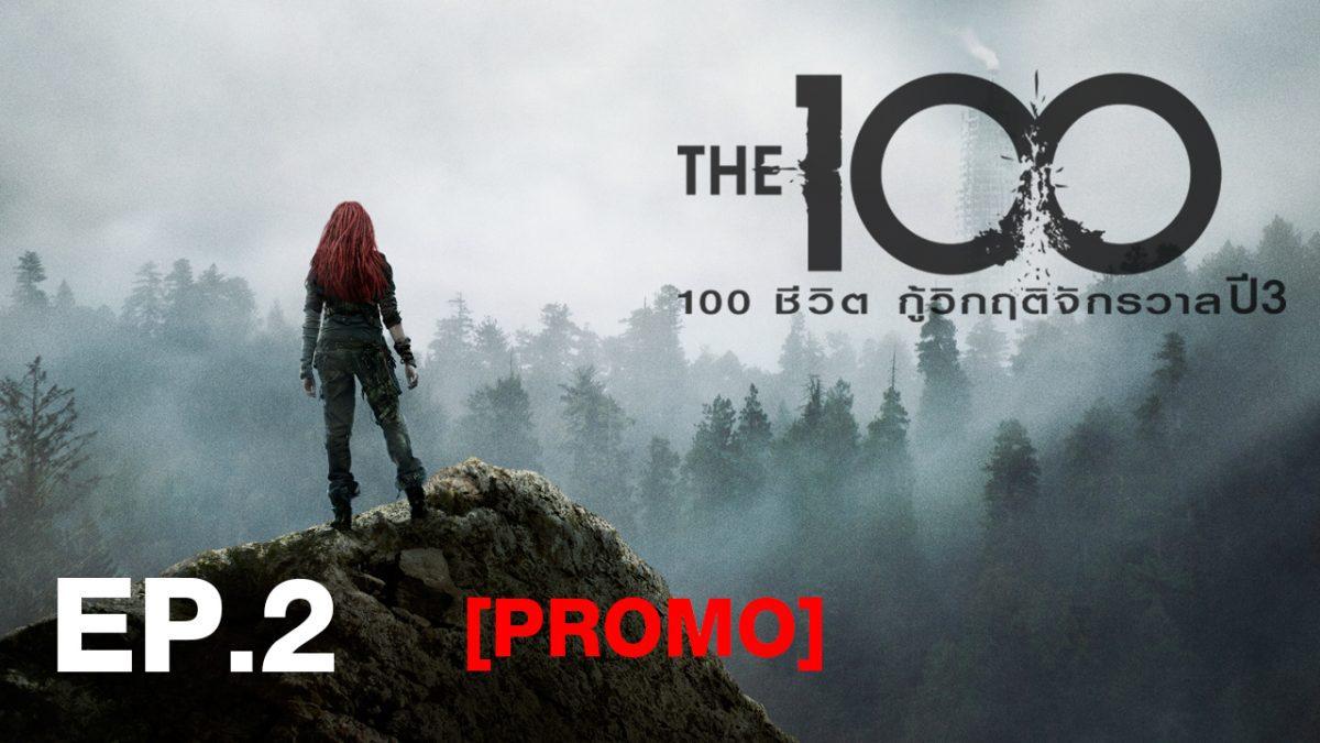The 100 (100 ชีวิตกู้วิกฤตจักรวาล) ปี3 EP.2 [PROMO]