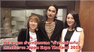 """จี-ยู ครีเอทีฟ ชวน """"ก้าวไปด้วยกัน"""" ในเพลงธีมงาน Japan Expo Thailand 2018"""
