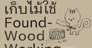 เก็บไม้ใช้ Found-Wood Working Project Exhibition