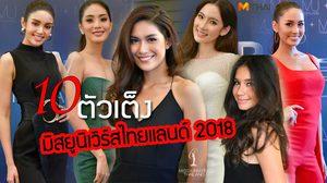 MThai ฟันธง 10 สาวตัวเต็ง ในพวกเธอเหล่านี้ติด 5 คนสุดท้าย มิสยูนิเวิร์สไทยแลนด์ 2018 ชัวร์!