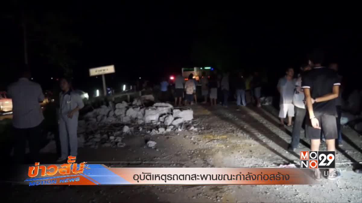 อุบัติเหตุรถตกสะพานขณะกำลังก่อสร้าง