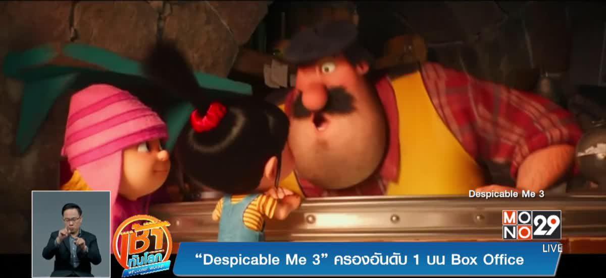 """Despicable Me 3"" ครองอันดับ 1 บน Box Office"