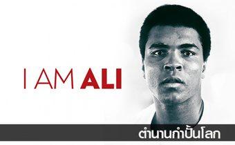 I AM ALI ตำนานกำปั้นโลก