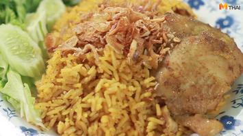 ครัวคุณสมร ข้าวหมกไก่สูตรเด็ด ความอร่อยมีมานานกว่า 30 ปี