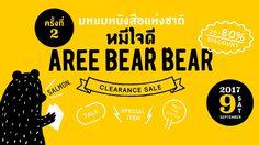 มหแบหนังสือแห่งชาติ ครั้งที่ 2 หมีใจดี Aree Bear Bear