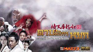 ดาบมังกรหยก (2009) [พากย์ไทย]