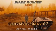 สองเบลดรันเนอร์โดนไล่ล่า!? ในตัวอย่างล่าสุด Blade Runner 2049