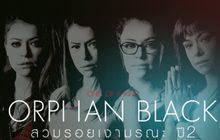 Orphan black  สวมรอยเงามรณะ  ปี 2