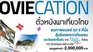 MOVIECATION ตั๋วหนังพาเที่ยวไทย