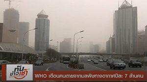 WHO เตือน คนตายจากมลพิษทางอากาศปีละ 7 ล้านคน