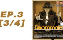 Roommate The Series EP3 [3/4] ตอน ความหลงกับความรัก